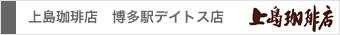 上島珈琲店 博多駅デイトス店