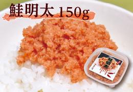 鮭明太150g