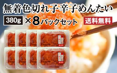 切子8パック