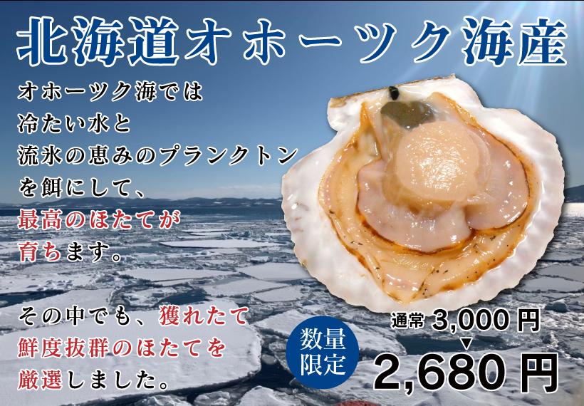北海道オホーツク海産 獲れたて鮮度抜群のほたてを厳選しました。