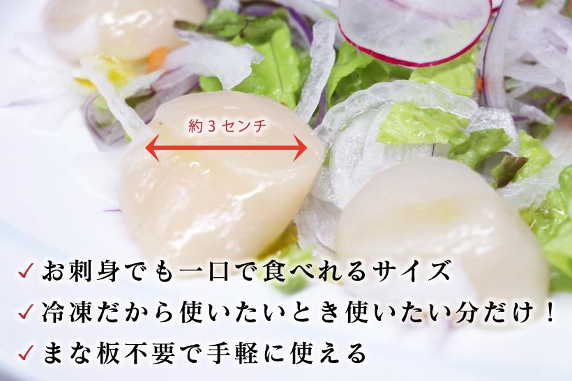 お刺身でも一口で食べれるサイズ。冷凍だから使いたいとき使いたい分だけ!まな板不要で手軽に使える