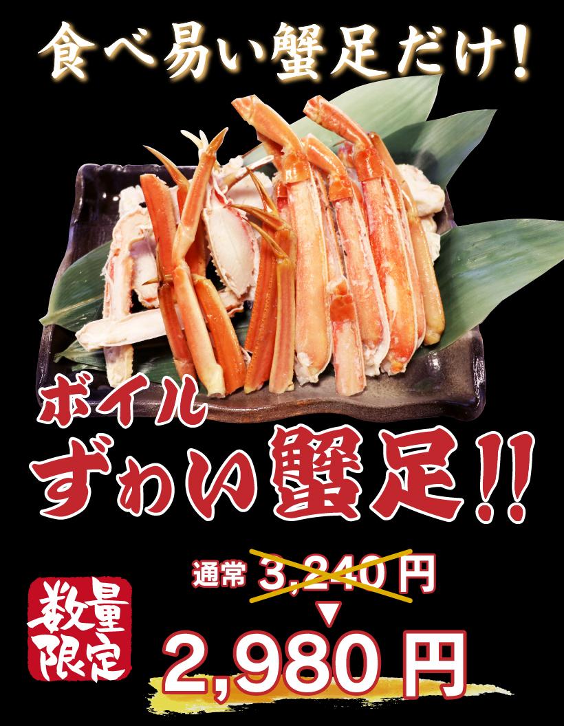 食べやすい蟹足だけ!ボイルずわい蟹足