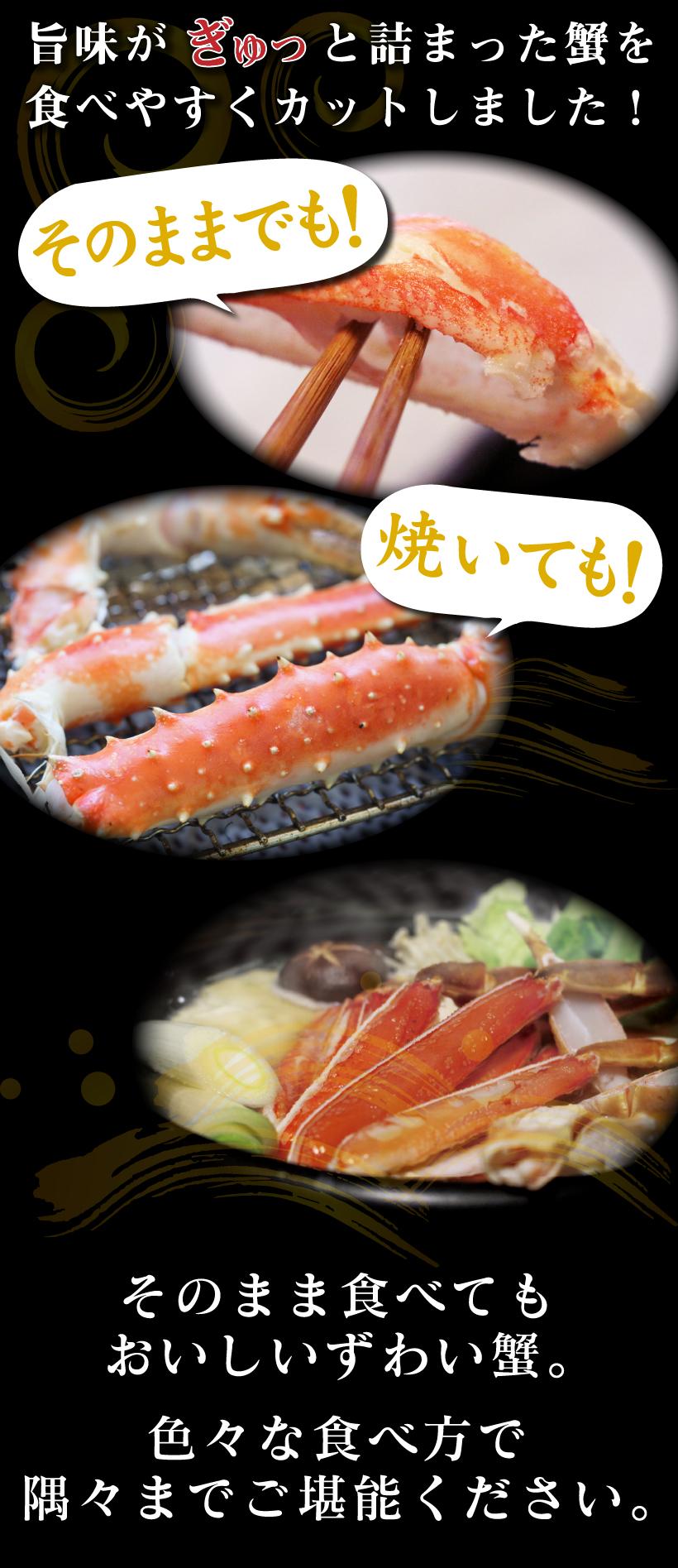 旨味がぎゅっと詰まった蟹を食べやすくカットしました!